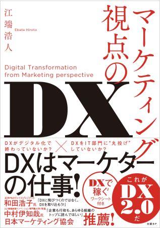 DXにはマーケティングの視点が必要!国内外の成功事例を紹介する書籍「マーケティング視点のDX」が発刊