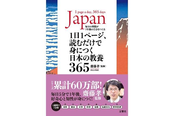 1日1ページで「日本の教養」を身に付ける!累計60万部突破の人気シリーズ、最新刊が発売