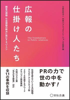 11のPR事例を収録!書籍「広報の仕掛け人たち」シリーズ第3弾が発売