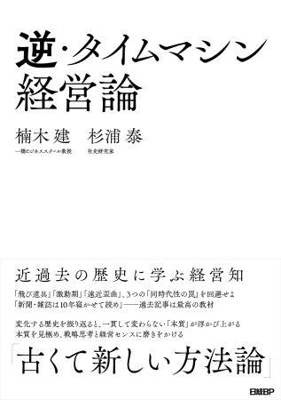 「逆・タイムマシン経営論」とは?20万部突破の書籍『ストーリーとしての競争戦略』著者らの新刊が発売