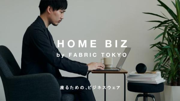 学生気分の抜けない新卒社員のテレワークに取り入れたい!家専用ビジネスウェア「HOME BIZ」の第1弾、先行予約販売開始