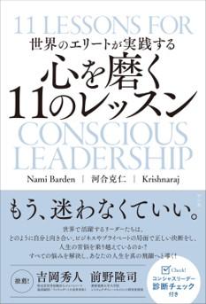 ビジネス系の新しい自己啓発書「世界のエリートが実践する 心を磨く11のレッスン」が発売