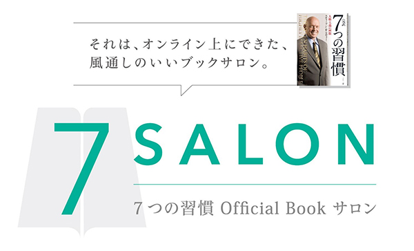 40種類の書籍が読み放題・聴き放題!世界的ベストセラー「7つの習慣」オンラインサロン「7SALON」スタート