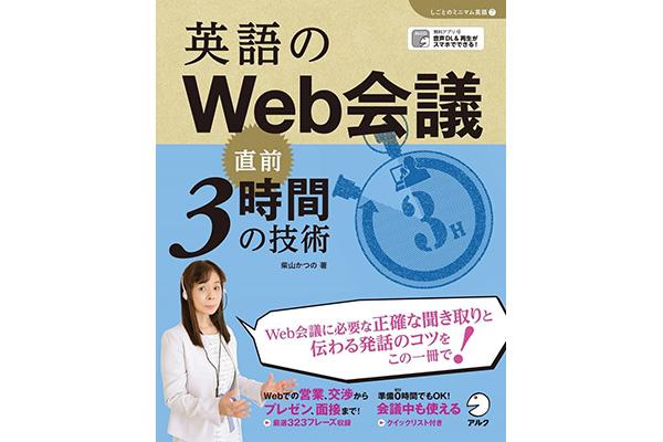 ウェブ会議必須の聞き取りと発話のコツを身に付ける! 「英語のWeb会議 直前3時間の技術」発売中