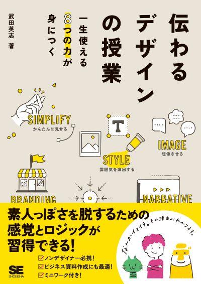 ビジネス資料作成にも役立つ一冊『伝わるデザインの授業 一生使える8つの力が身につく』刊行