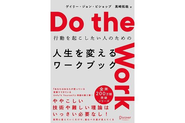 行動を起こしたい人へ、「人生を変えるワークブック」発刊!全米200万部突破シリーズの第2弾