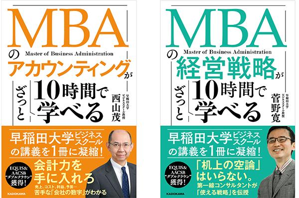 MBA基礎を学んで周りと差をつけたい!「MBA10時間でざっと学べる」シリーズが登場