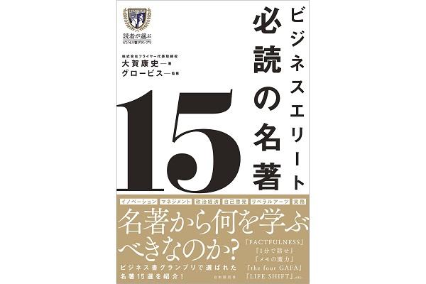 ビジネス書グランプリで選ばれた15冊を徹底解説!書籍「ビジネスエリート必読の名著15」発売