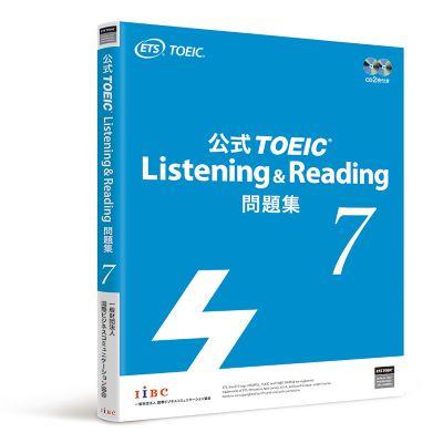【TOEIC公式問題集シリーズ】リーディング音声のダウンロード特典付き最新刊が12月発売へ!