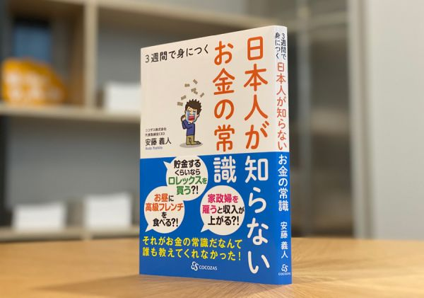 お金のことを知りたい若手ビジネスパーソン必読!書籍『3週間で身につく 日本人が知らないお金の常識』が発刊