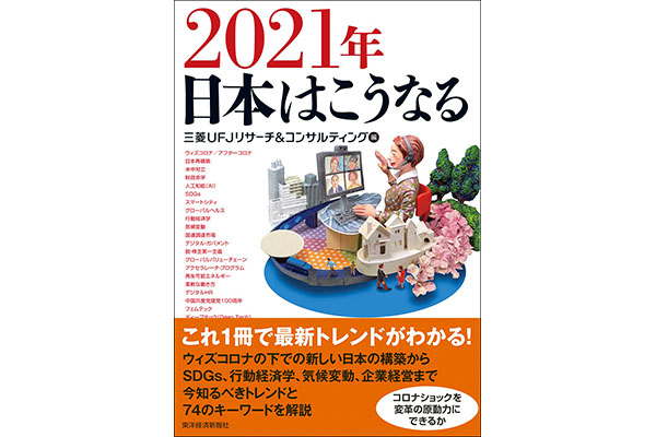 「2021年日本はこうなる」発売!コロナ禍の今、知るべきトレンドと74のキーワードを解説