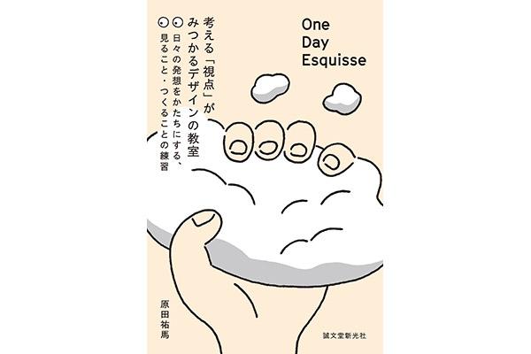 デザイン的な思考法を取り入れたい人に!『One Day Esquisse:考える「視点」がみつかるデザインの教室』発売へ