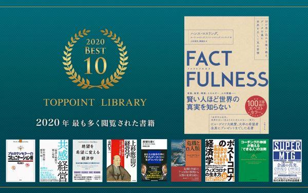 """新刊ビジネス書情報誌「TOPPOINT」2020年""""年間閲覧数ベスト10""""を発表!"""