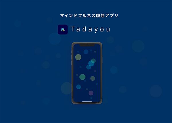 呼吸・雑念を可視化して瞑想をサポート!瞑想アプリ「Tadayou」で何も考えない時間を