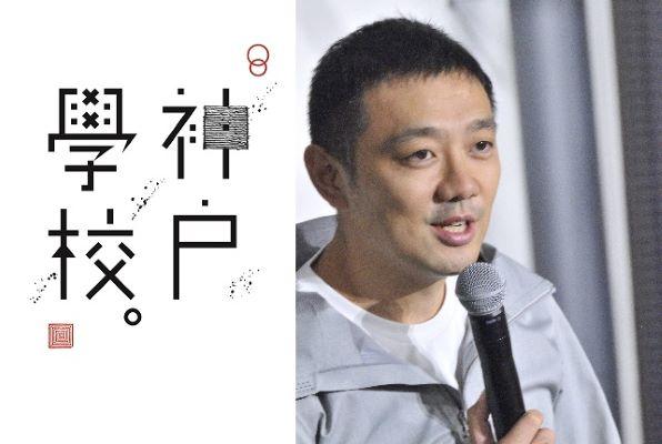 さまざまなビジネスに通じるアイデアを披露!神戸学校online、編集者・佐渡島庸平氏によるライブ配信を開始
