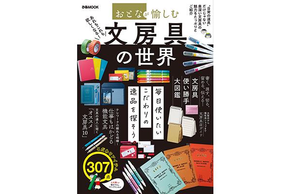 テレワークがはかどり仕事が楽しくなる文房具を紹介!「おとなが愉しむ 文房具の世界」発売中