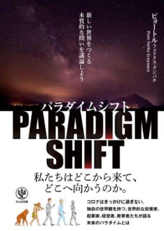働き方・キャリアプランを見つめ直すきっかけに…『パラダイムシフト』著者を迎えての読書会、12月16日開催へ