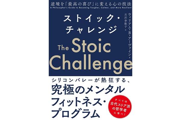"""逆境を""""成功""""につなげる!メンタルフィットネス・プログラムを伝授する書籍「ストイック・チャレンジ」発売"""