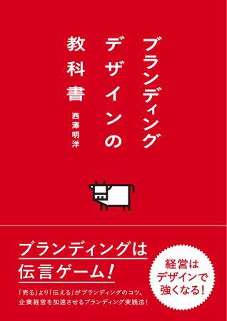 ブランディングは伝言ゲーム!書籍『ブランディングデザインの教科書』が発刊、出版記念イベントも開催へ
