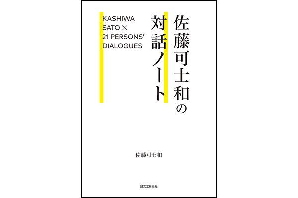 対話から新たな発見が生まれる!「佐藤可士和の対話ノート」1月9日発売へ