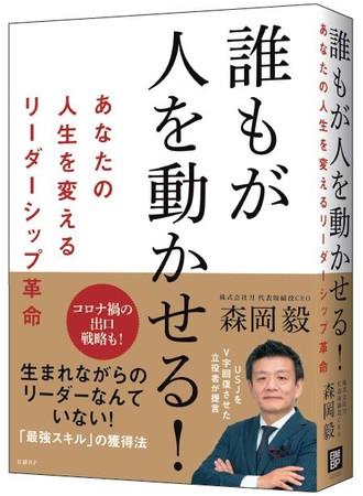 リーダーシップは身につけられる!森岡毅氏による新刊『誰もが人を動かせる!』発売