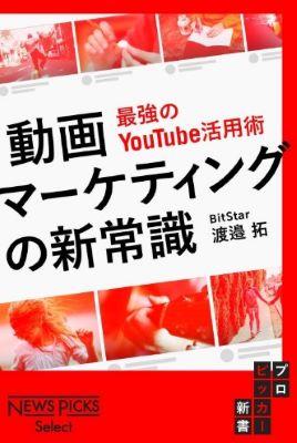 ビジネスツールとしてのYouTubeを徹底解説!「動画マーケティングの新常識 〜最強のYouTube活用術〜」発売中