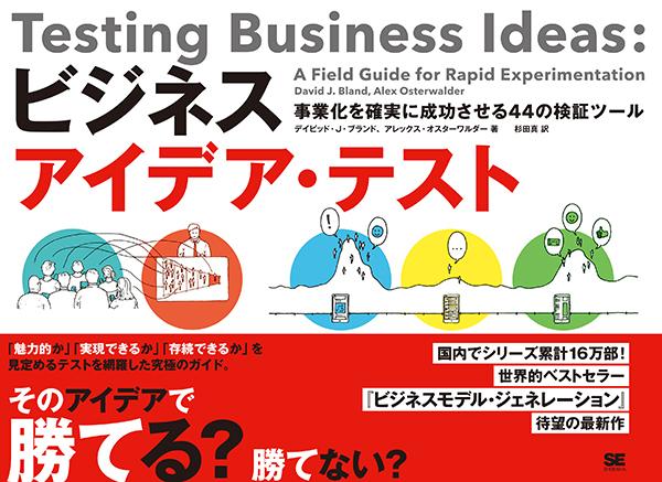 ビジネスアイデアが成功するか否かの判断の秘訣を伝授!「ビジネスアイデア・テスト」発売中