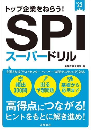 確実な解答力を身につけたい!「トップ企業をねらう! SPIスーパードリル」発売
