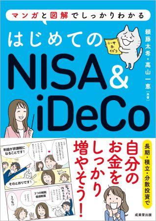 お金を増やす方法を知りたい!初心者でも分かりやすい「はじめてのNISA&iDeCo」発売中