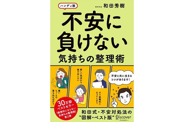 不安をエネルギーに変える方法を具体的に解説!書籍「不安に負けない気持ちの整理術」発売