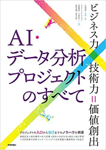 データサイエンティストを目指す人へ、書籍「AI・データ分析プロジェクトのすべて」が発売