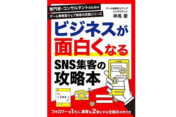 理想の顧客だけが集まるSNS集客術とは?「ビジネスが面白くなるSNS集客の攻略本」発売