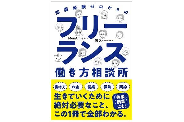 兼業・副業にも役立つ!書籍「知識経験ゼロからのフリーランス働き方相談所」発売中