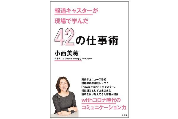 逆境を乗り越え、成長するためのヒントを紹介!書籍「報道キャスターが現場で学んだ42の仕事術」発売