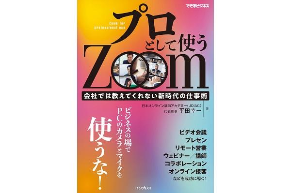オンラインでリアル以上のビジネス成果を出す!書籍「プロとして使うZoom」発売、予約キャンペーン開催中