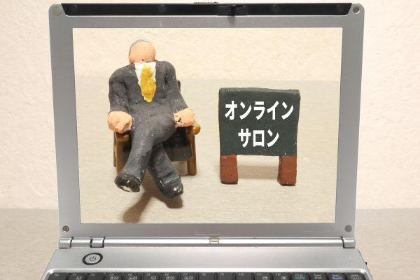 自分のキャリアをみんなで考えるオンラインサロン「Edv Career開発室」次回は12月3日開催
