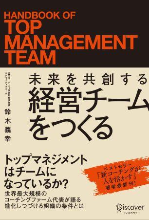 書籍『未来を共創する経営チームをつくる』著者と、元ラグビー日本代表キャプテンのスペシャル対談が決定!