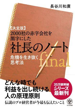 「ぜひ若い世代にも読んでもらいたい」ベストセラーシリーズ『社長のノート』最新刊が発売!