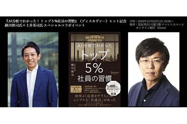 人気書籍「AI分析でわかった!トップ5%社員の習慣」ヒット記念イベント、12月22日開催へ