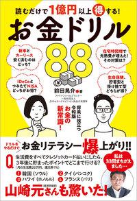 お金のリテラシーをあげたい人へ、「読むだけで1億円以上得する!お金ドリル88」が発売