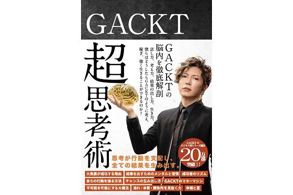 どうすればGACKT氏のように稼ぎ、強く生きることができるのか?書籍「GACKT超思考術」発売