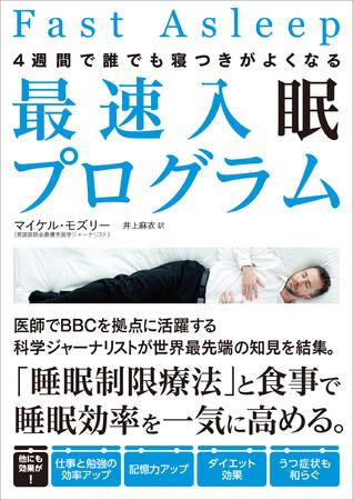 スッと眠りにつきたい!『4週間で誰でも寝つきがよくなる最速入眠プログラム』発売
