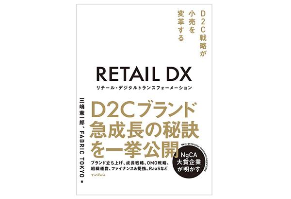 D2Cブランドの急成長の秘訣とは?「リテール・デジタルトランスフォーメーション」1月22日発売へ