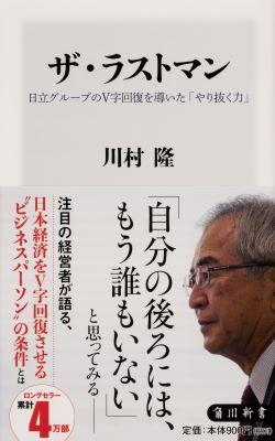 日本経済をV字回復させるビジネス・パーソンの条件とは?新刊『ザ・ラストマン』発売中