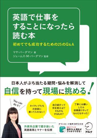 日本人ビジネスパーソンがつまずくポイントに迫る!『英語で仕事をすることになったら読む本』発刊