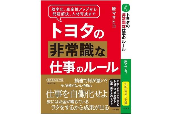 トヨタの働き方から、激動の時代を生き抜くヒントを掴む!書籍「トヨタの非常識な仕事のルール」発売