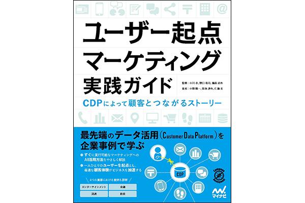 マーケター必読!CDP活用の教科書「ユーザー起点マーケティング実践ガイド」予約受付中