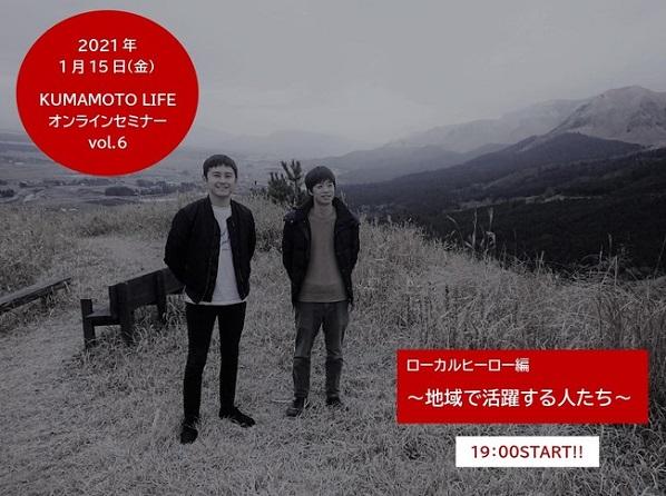 移住してみたい?それなら経験者の話を聞こう!「KUMAMOTO LIFEオンラインセミナー」1月15日開催へ