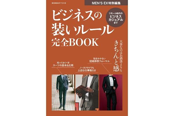 大事なのはきちんと感!スーツからビジカジまで網羅した「ビジネスの装いルール完全BOOK」発売