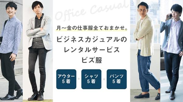 おしゃれが苦手な人へ、仕事着を全てレンタルできる「ビジネスカジュアルのレンタルサービス ビズ服」新登場